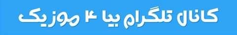کانال تلگرام بیا 4 موزیک