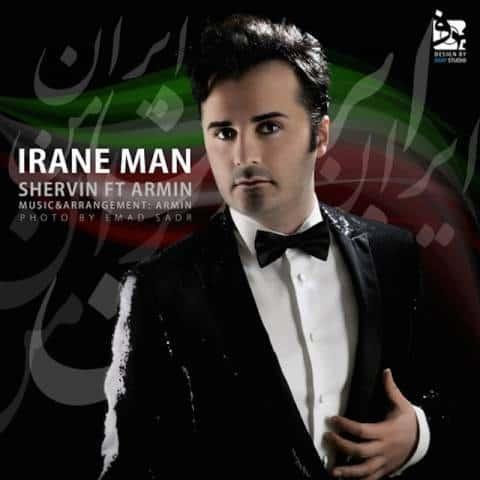 دانلود آهنگ شروین بنام ایران من