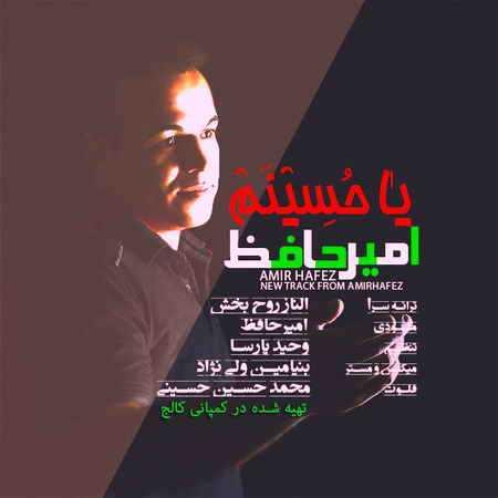 دانلود آهنگ نوحه یا حسینم از امیر حافظ