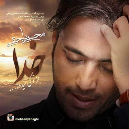 دانلود آهنگ خدا جز تو کی میدونه محسن یاحقی