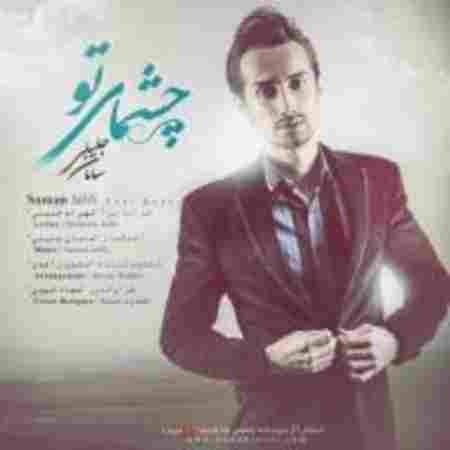 دانلود آهنگ همیشه از تو دور شدن حالم و ابری کرده سامان جلیلی