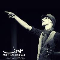 دانلود آهنگ مهمون مرتضی پاشایی