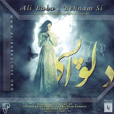 دانلود آهنگ جدید علی بابا بنام دلواپسی
