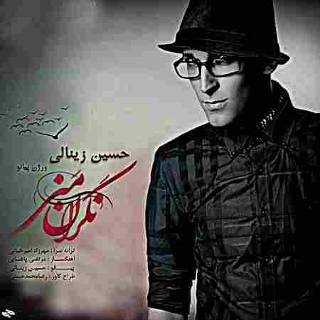 دانلود آهنگ حسین زینالی بنام نگران منی