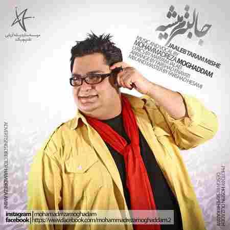 دانلود آهنگ جدید محمدرضا مقدم بنام حس خاص
