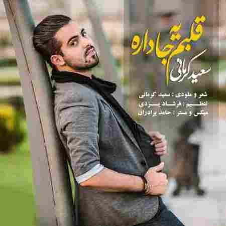 دانلود آهنگ جدید سعید کرمانی بنام قلبم یه جا داره