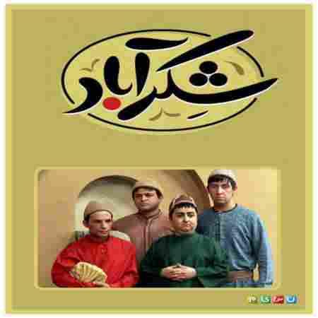 دانلود تیتراژ شکر آباد شبکه نسیم با صدای شهاب عباسی