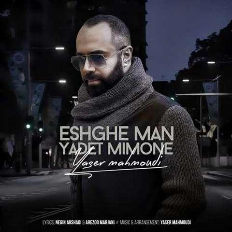 دانلود آهنگ جدید یاسر محمودی بنام عشق من یادت میمونه