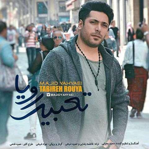 دانلود آهنگ جدید مجید یحیایی بنام تعبیر رویا