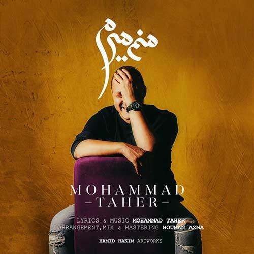 دانلود آهنگ جدید محمد طاهر بنام منم میرم