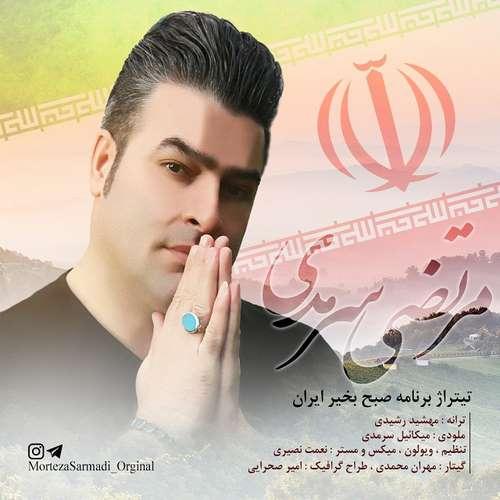 دانلود آهنگ جدید مرتضی سرمدی بنام صبح بخیر ایران