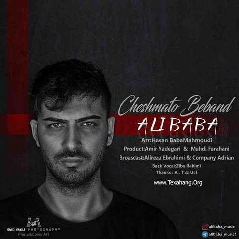 دانلود آهنگ جدید علی بابا بنام چشماتو ببند