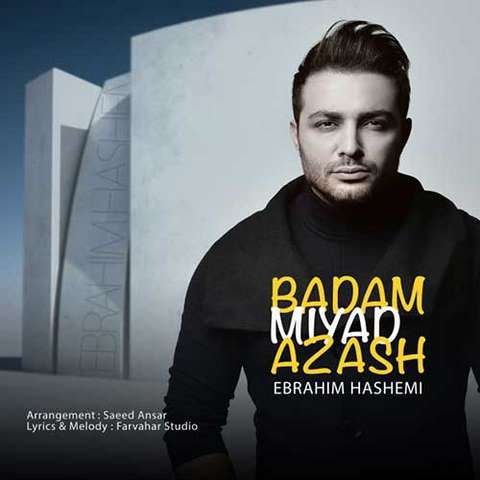 دانلود آهنگ جدید ابراهیم هاشمی بنام بدم میاد ازش