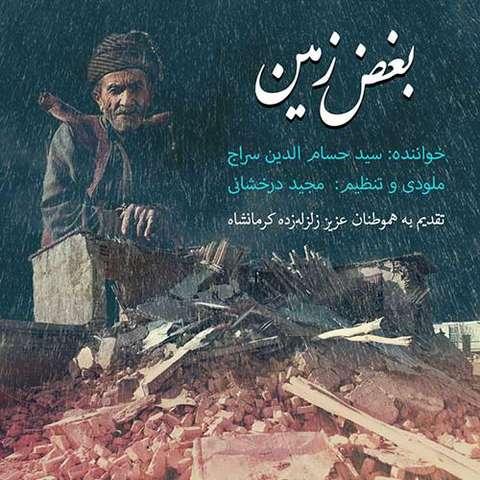 دانلود آهنگ جدید حسام الدین سراج بنام بغض زمین