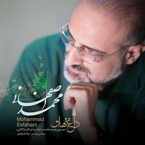 دانلود آهنگ جدید محمد اصفهانی بنام داغ نهان