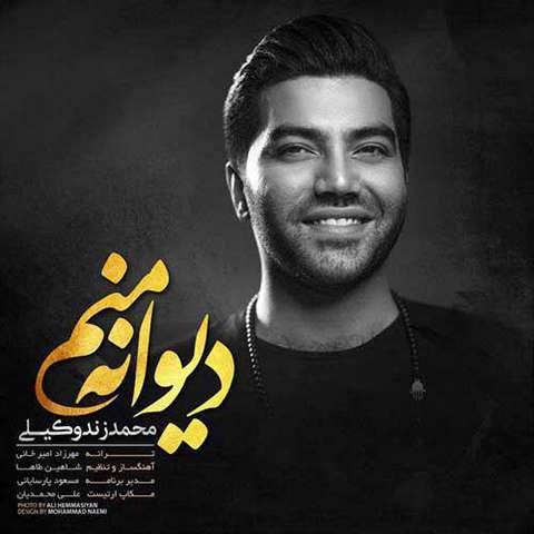 دانلود آهنگ جدید محمد زندوکیلی بنام دیوانه منم
