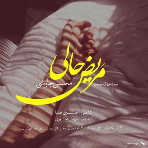 دانلود موزیک ویدیو جدید محسن چاوشی بنام مریض حالی