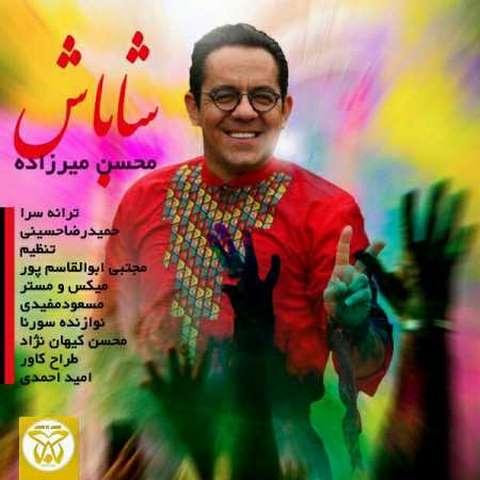 دانلود آهنگ جدید محسن میرزاده بنام شاباش