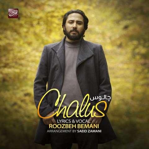 دانلود آهنگ جدید روزبه بمانی بنام چالوس