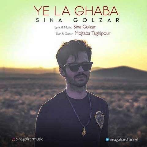 دانلود آهنگ جدید سینا گلزار بنام یه لا قبا