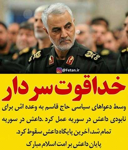 متن کامل پیام حاج قاسم سلیمانی به رهبر انقلاب (نابودی داعش)