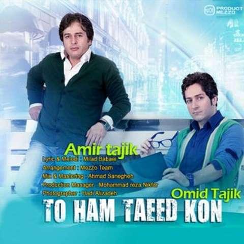 دانلود آهنگ تو هم تایید کن همه حرفامو از امیر تاجیک