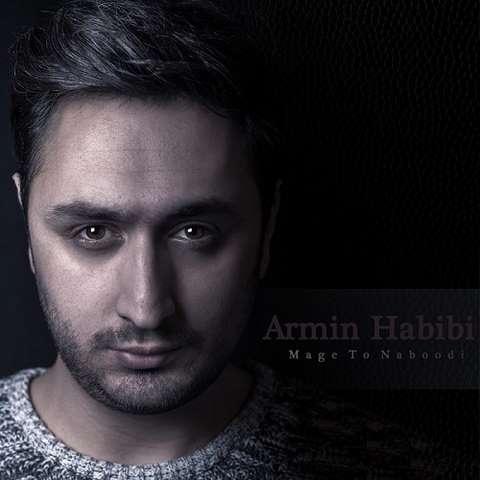 دانلود آهنگ جدید آرمین حبیبی بنام مگه تو نبودی