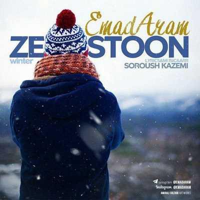 دانلود آهنگ جدید عماد آرام بنام زمستون