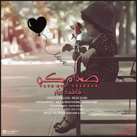 دانلود آهنگ جدید فاطمه غرار بنام صدام کن