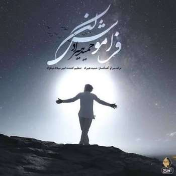 حمید هیراد - فراموش کن