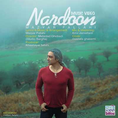 دانلود موزیک ویدیو مازیار فلاحی بنام ناردون