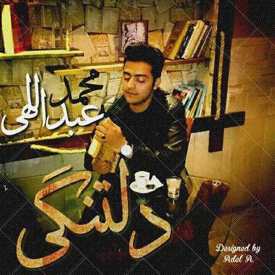 دانلود آهنگ جدید محمد عبداللهی بنام دلتنگی