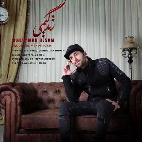 دانلود آهنگ جدید محمد حسام بنام زندگیمی