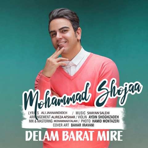 دانلود آهنگ جدید محمد شجاع بنام دلم برات میره