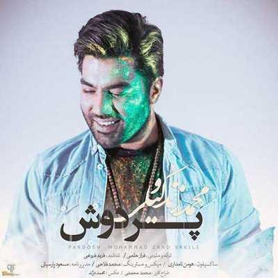 دانلود آهنگ جدید محمد زندوکیلی بنام پردوش