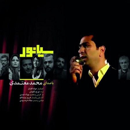 دانلود آهنگ محمد معتمدی بر تو و آن خاطر آسوده سوگند