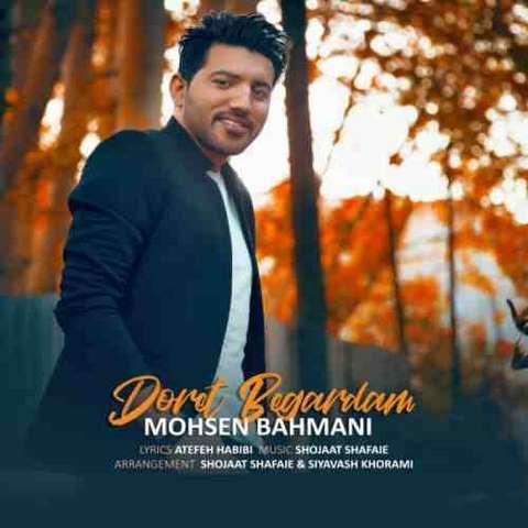 دانلود آهنگ جدید محسن بهمنی بنام دورت بگردم