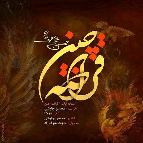 دانلود آهنگ جدید محسن چاوشی بنام قراضه چین