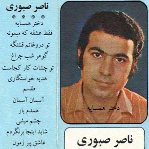 دانلود آهنگ بگو عزیزم تو دروغاتم قشنگه ناصر صبوری