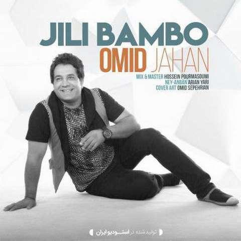 دانلود آهنگ جدید امید جهان بنام جیلی جیلی بمبو