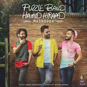 پازل باند و حمید هیراد - معشوقه