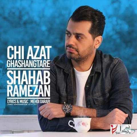 دانلود آهنگ جدید شهاب رمضان بنام چی ازت قشنگتره