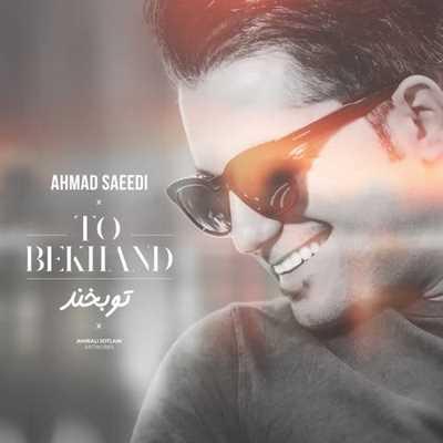 دانلود آهنگ جدید احمد سعیدی بنام تو بخند