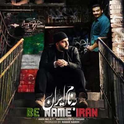 دانلود آهنگ جدید امیرحسین افتخاری و امین بیگ ای بنام به نام ایران