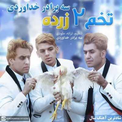دانلود آهنگ جدید سه برادر خداوردی بنام تخم دو ۲ زرده