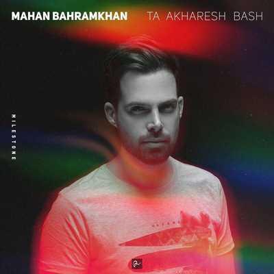 دانلود آهنگ جدید ماهان بهرام خان بنام تا آخرش باش