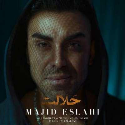 دانلود آهنگ جدید مجید اصلاحی بنام حلالت