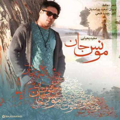 دانلود آهنگ جدید مجید یحیایی بنام مونس جان