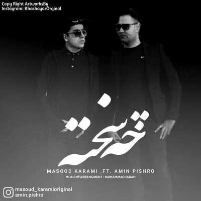 دانلود آهنگ جدید مسعود کرمی و امین پیشرو بنام چه سخته