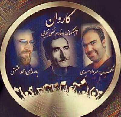 دانلود آهنگ جدید محمد حشمتی بنام کاروان